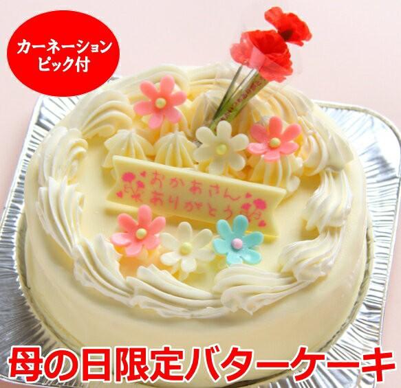 【母の日仕様】バタークリームケーキ カーネーション付 5号 母の日 ケーキ ギ