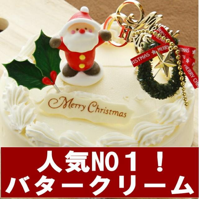 クリスマスケーキ 限定 レトロなバタークリーム ケーキ5号サイズ(4名〜5名様向き)