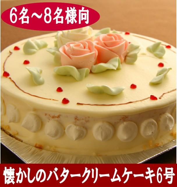 昔懐かしのレトロな味わい・バタークリームケーキ(6号サイズ18cm・6名〜8名向き) (ホワ