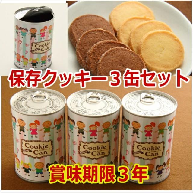 おいしい保存クッキー3缶セット( クッキー ギフト)(備蓄保存クッキー)保存食(災害備蓄