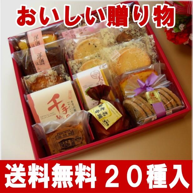 【送料無料】焼き菓子セット 洋菓子セット 詰め合わせギフト 御歳暮 お歳暮 お年賀