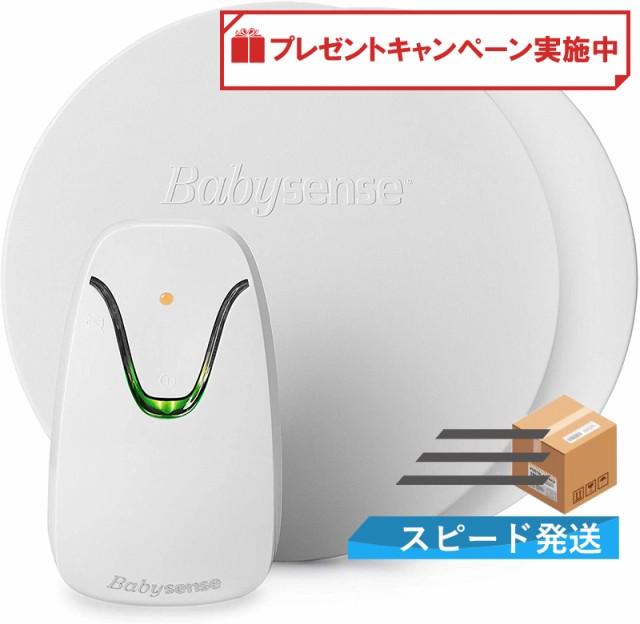 ベビーセンス ホーム(Babysense Home)乳児用体動センサー/ベビーモニター [一般医療機器/日本国内向け正規品]