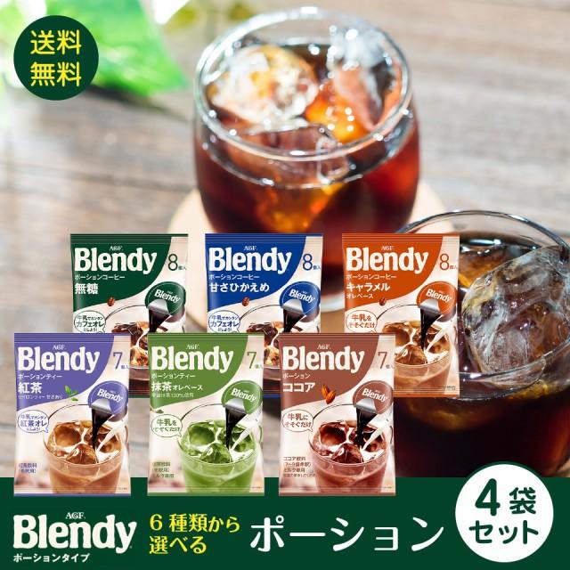 ブレンディー ポーション 4袋セット 選べる6種類 ポスト投函便 送料無料 コーヒー アイスコーヒー ココア 紅茶