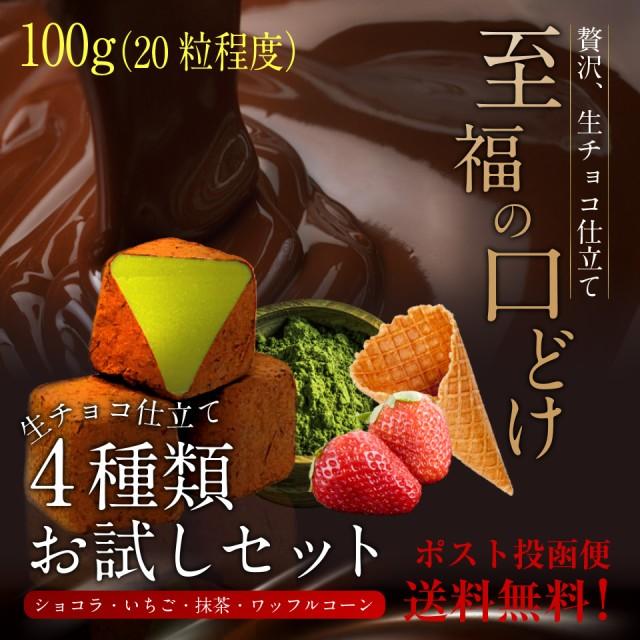 生チョコ 仕立て 4種類お試しセット 100g ショコラ いちご 宇治抹茶 ワッフルコーン ポスト投函便 送料無料