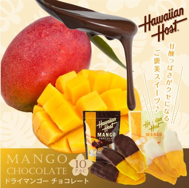 ドライ マンゴーチョコレート 10枚セット ハワイ土産で人気 選べる ダークチョコ ホワイトチョコ ポスト投函便 送料無料