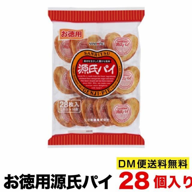 訳あり 三立製菓 お徳用源氏パイ 28枚入 ポスト投函便 送料無料 ポイント消化