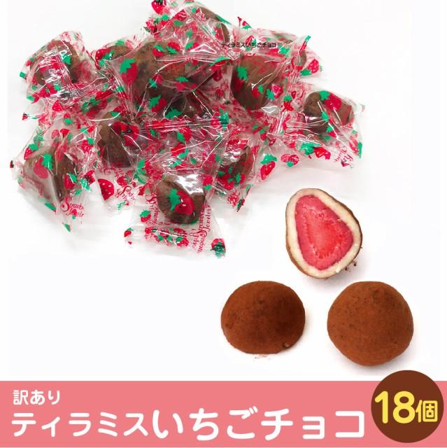 訳あり まるごといちごチョコ 18個 ティラミス イチゴを贅沢に使ったチョコ ポスト投函便 送料無料 ドライフルーツ チョコ