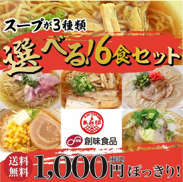 あみ印 創味食品 5種類から各2食×3種類選べるラーメン6食セット1000円ポッキリ プロが認めたスープ ポスト投函便 送料無料