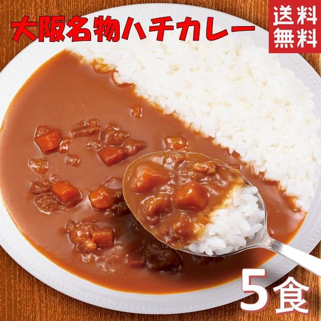 5袋 大阪名物 ハチ食品 レトルトカレー 5種類から選べる ポイント消化 ポスト投函便 送料無料 大人気 カレー
