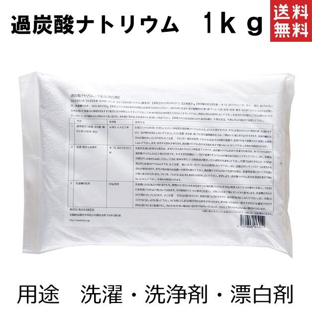 過炭酸ナトリウム (酸素系漂白剤) 1kg KEK 粉末 洗濯槽 クリーナー 衣類用 食器用 洗剤 ブリーチ剤 ポスト投函便 送料無料 ポイント消
