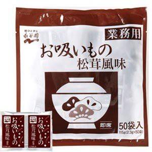 永谷園 業務用 お吸いもの松茸風味 50P  ポスト投函便 送料無料 ポイント消化