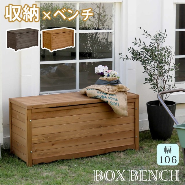 天然木製ボックスベンチL 幅106 BB-T106