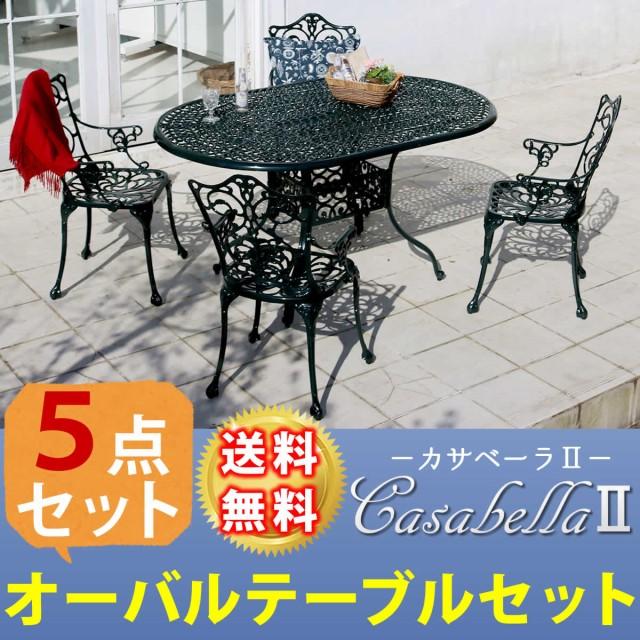 カサベーラ2 オーバルテーブル5点セット HOT-1530DGN-5PSET