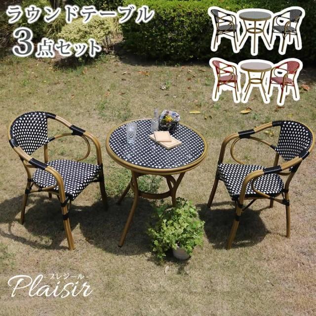 ラウンドテーブル3点セット「プレジール」 PLS-R70-3PSET