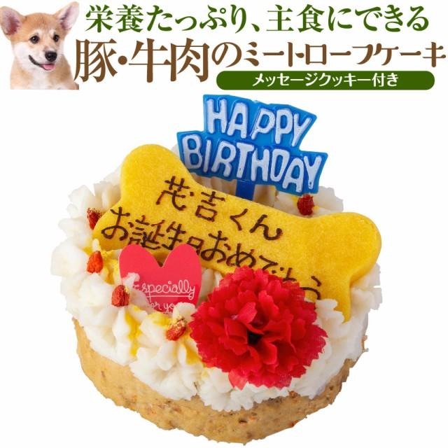 犬・誕生日 ケーキ(豚肉・牛肉のミートローフ 犬用ケーキ)名入れ可【クール便】