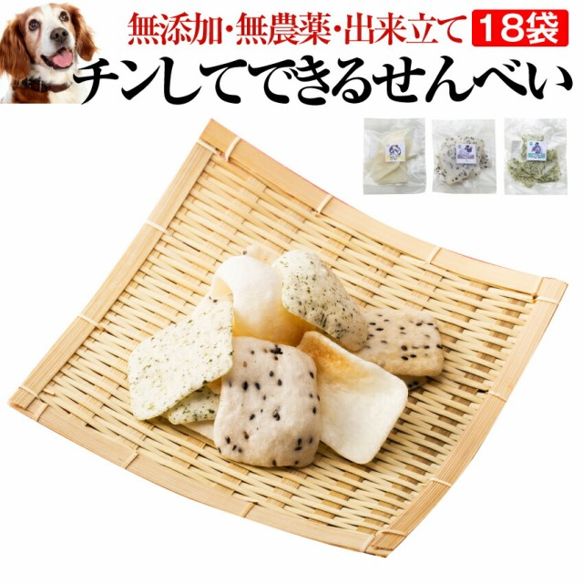 犬 手作り おやつ(チン!して出来る せんべい 18袋)無添加 国産 【通常便 送料無料】