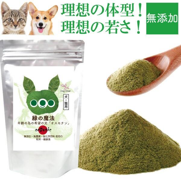 犬 猫用 年齢・体型・若さに 無添加 サプリメント(緑の魔法) 【送料無料】