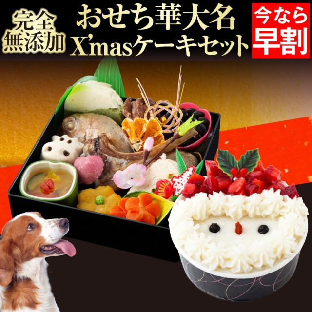 【早割】犬用 おせち・クリスマスケーキ セット(2021年 犬 華 おせち料理 サンタ ケーキ 2点)【冷凍配送】