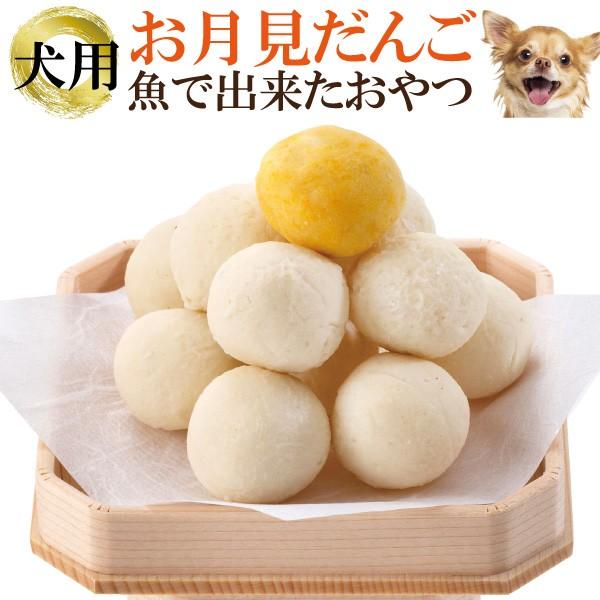 【早割】犬用 月見だんご 十五夜 団子 (無添加・天然)犬の手作りご飯