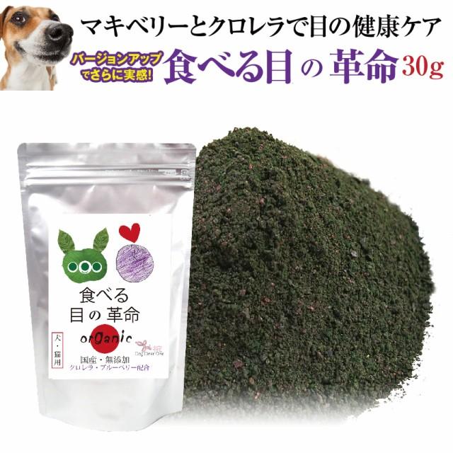 【バージョンアップしました】犬 猫用 目のケア サプリ(食べる 目の 革命 30g)無添加 ブルーベリー 配合 粉末【メール便 送料無料 】