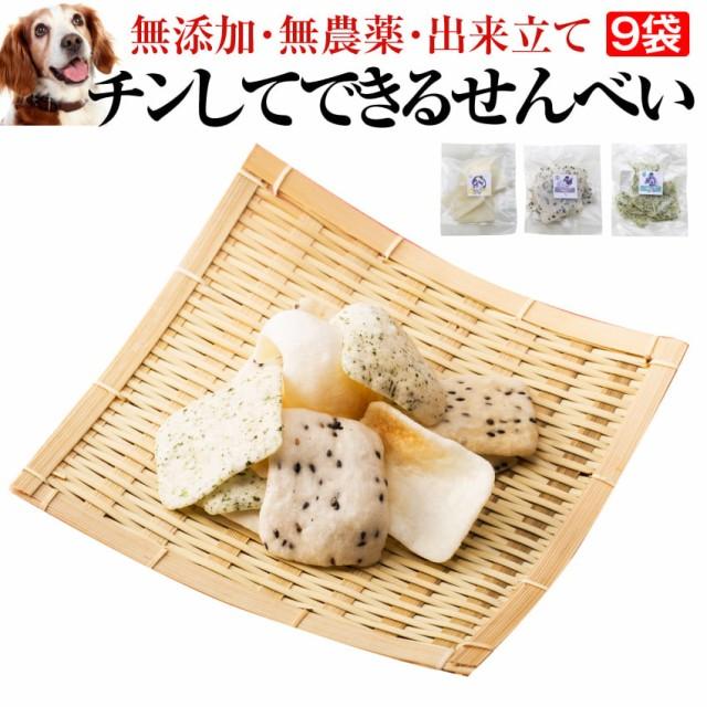 犬 無添加 おやつ(チン!して出来る せんべい 9袋)国産 【通常便】