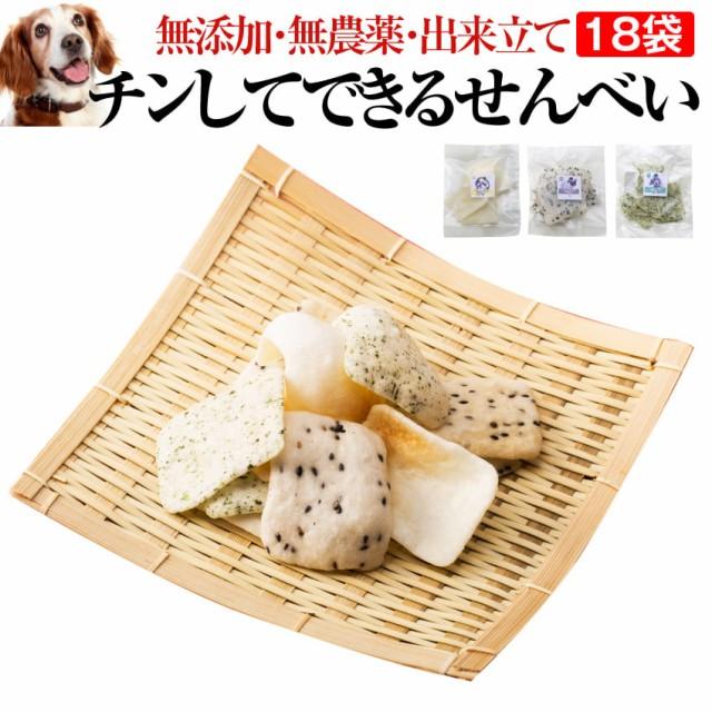 犬 手作り おやつ(チン!して出来る せんべい 18袋)無添加 国産 【通常便】