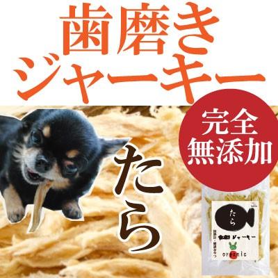犬・猫 無添加 おやつ(歯磨き ジャーキー 鱈)歯石・歯垢に 国産【通常便】