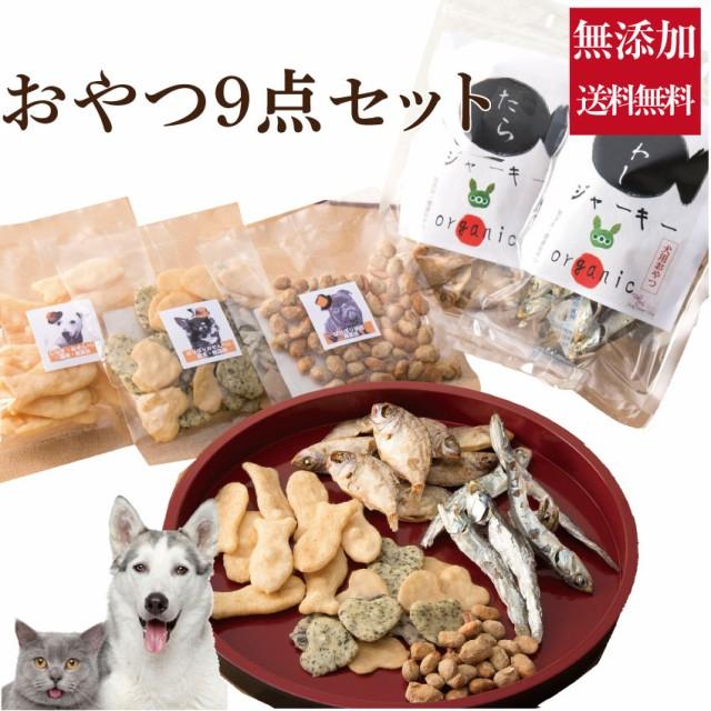 無添加・国産の犬用おやつ(犬 おやつ 9袋セット)【送料無料】おせんべい・フリーズドライ 納豆・魚 ジャーキー 入り