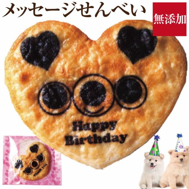犬用 誕生日・バースデー おやつ(メッセージ せんべい)無添加 国産【通常便 送料無料】