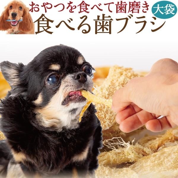 犬 猫 歯石 歯垢に無添加 (食べる 歯ブラシ 革命・大袋)サプリのような歯磨き・おやつ【通常便】