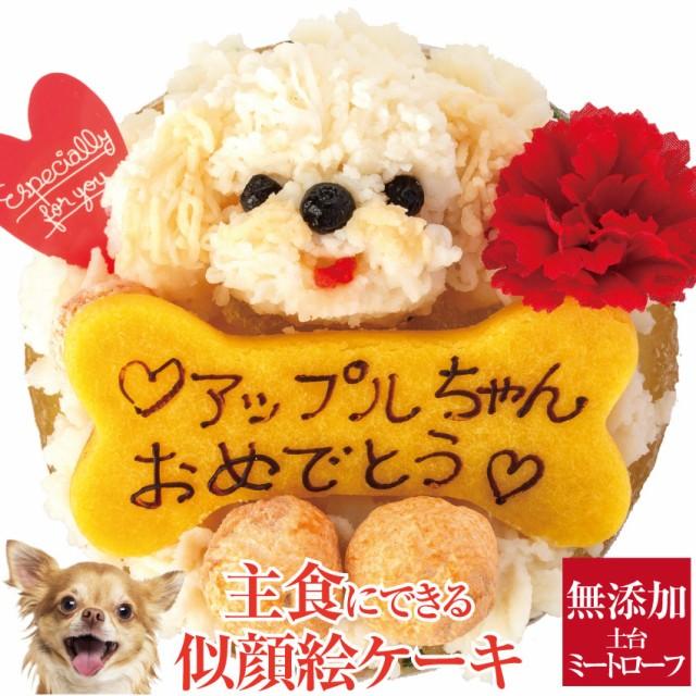 犬・似顔絵 ケーキ(鶏肉のミートローフ)無添加 誕生日 犬用ケーキ【クール便】