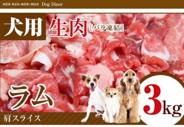 ペット・犬用 生肉(ラム ショルダー スライス 3kg)バラ凍結【冷凍 配送 送料無料】