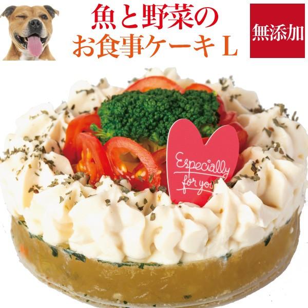 犬用 ケーキ(元気なお魚 ケーキ L)無添加 誕生日 犬用ケーキ