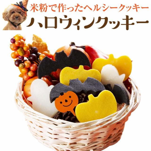 犬用 無添加 おやつ(ハロウィン クッキー 3枚入)無添加 国産 ハロウイン お菓子【冷凍配送】