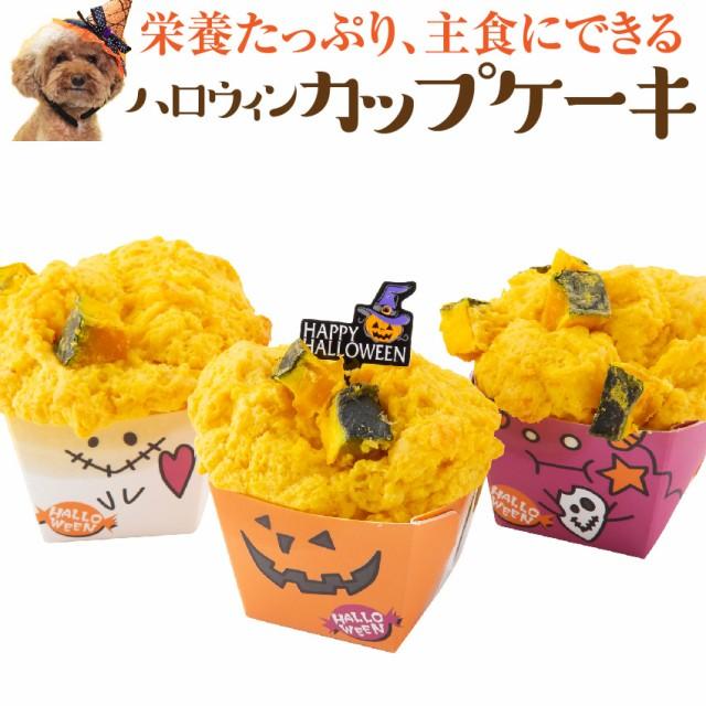 犬用 ケーキ(ハロウィーン・ハロウィン ケーキ 3個セット)無添加 国産【クール便】