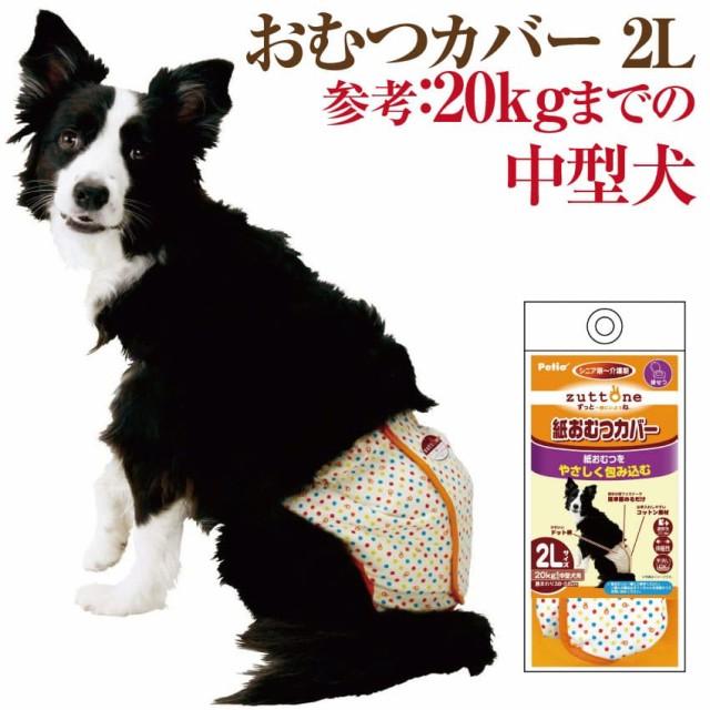 犬用 おむつカバー 2L(ペティオの紙おむつ専用のオムツカバー) 老犬介護・生理パンツ・おむつ