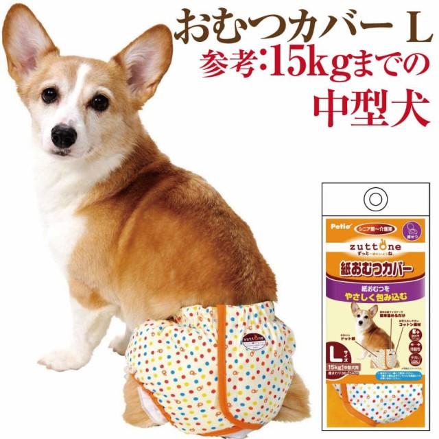 犬用 おむつカバー L(ペティオの紙おむつ専用のオムツカバー) 老犬介護・生理パンツ・おむつ