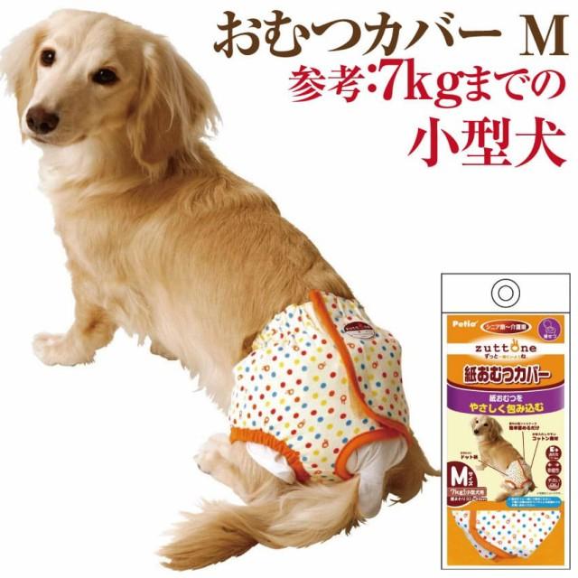犬用 おむつカバー M(ペティオ・紙おむつ専用のオムツカバー) 老犬介護・生理パンツ・おむつ