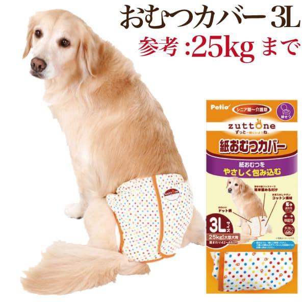 犬用 おむつカバー 3L(ペティオの紙おむつ専用のオムツカバー) 老犬介護・生理パンツ・おむつ