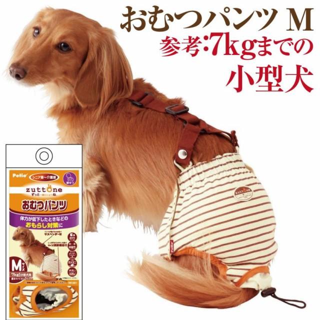 犬用 おむつパンツ(サスペンダー付き)M 老犬介護・生理・サニタリーパンツ(ペティオ)