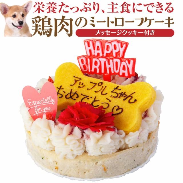 犬用 誕生日ケーキ(鶏肉のミートローフ ケーキ)無添加 メッセージ・名入れ可【クール便】