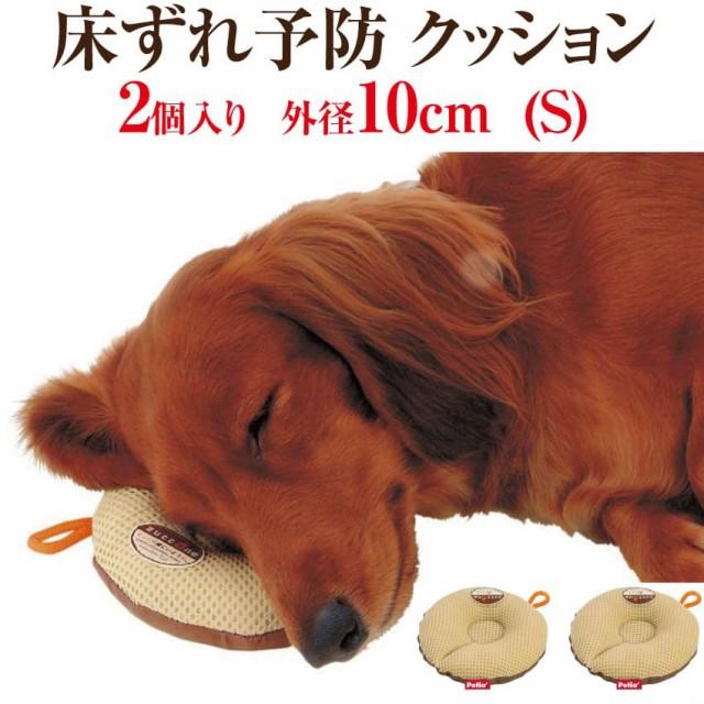 犬の床ずれ防止(床ずれ)クッション ドーナツS 2個入 犬介護・老犬介護用(老犬/高齢犬/シニア
