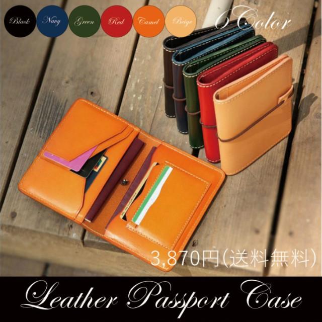 パスポートケース 革 6色 トラベラーズカバー レギュラーサイズ / マルチケース レザー 旅行用品 パスポートカバー メンズ レディース か