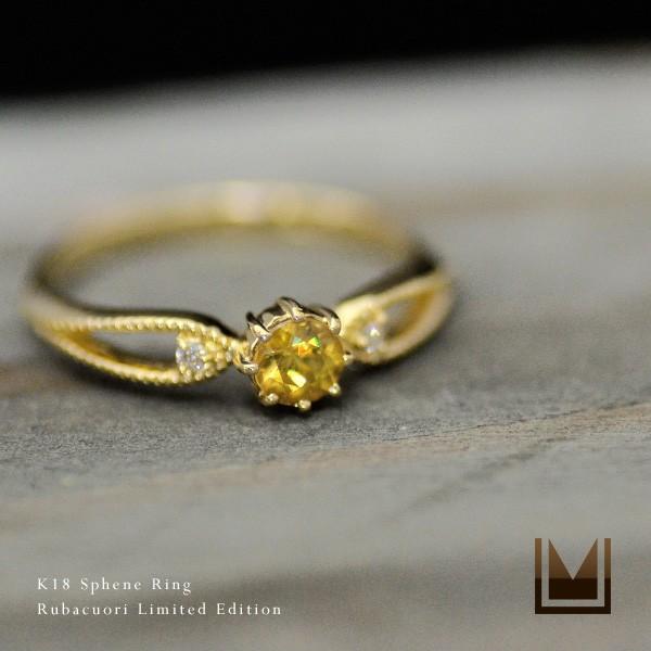 スフェーン ダイヤモンド リング ゴールド K18 「rubacuori」 送料無料 18K 18金 プレゼント