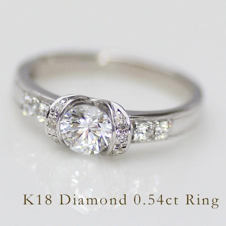 ダイヤモンド リング ゴールド K18 ダイヤ0.54ct SIクラス 送料無料 18K 18金 4月誕生石 プレゼント