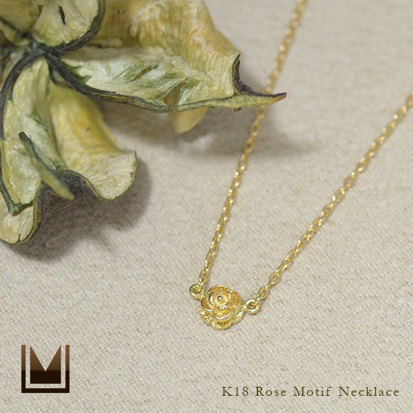 地金 ネックレス ゴールド K18 「rosa」メタル バラモチーフ 送料無料 18K 18金 プレゼント