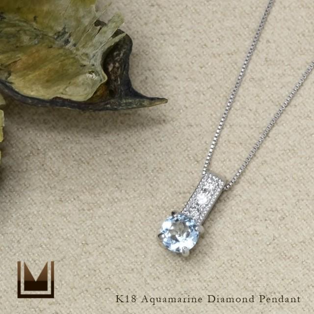 アクアマリン ダイヤモンド ペンダント ゴールド K18 ベネチアンチェーン 送料無料 18K 18金 3月誕生石 プレゼント