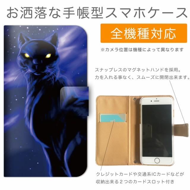 5ebe710883 ほぼ 全機種対応 手帳型 スマホ ケース カバー iPhoneXR Xperia 黒豹 かっこいい 猫科
