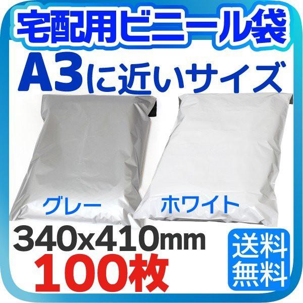 宅配ビニール袋 100枚 テープ付き 巾340×高さ410+フタ50mm 厚み60ミクロン A3サイズに近い大きさ 梱包材 宅配袋 ビニール 宅配 ポリ袋