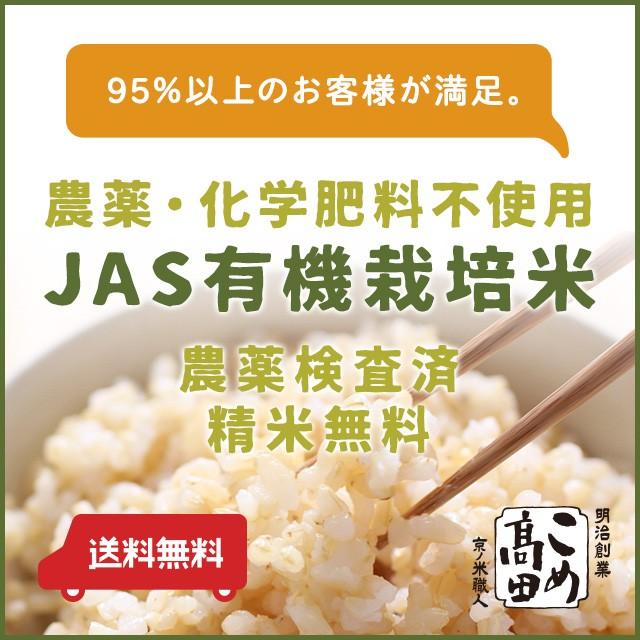 米 無農薬/玄米/精米/お試しセット 2Kg×2銘柄 JAS有機米 令和2年産 真空パック